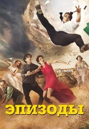 Постер к сериалу Эпизоды (2011) 2011