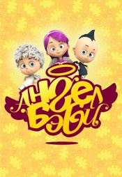 Постер к сериалу Ангел Бэби 2015