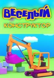 Постер к сериалу Весёлый конструктор 2014