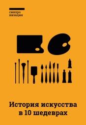 Постер к сериалу История искусства в 10 шедеврах 2018