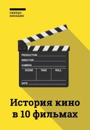 Постер к сериалу История кино в 10 фильмах 2018