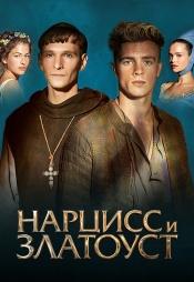 Постер к фильму Нарцисс и Златоуст 2020