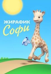 Постер к сериалу Жирафик Софи 2016