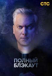 Постер к сериалу Полный блэкаут 2020