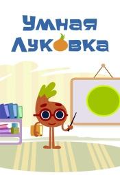 Постер к сериалу Умная луковка 2014