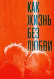 Постер к фильму Как жизнь без любви 2015