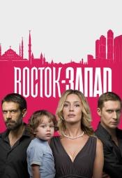 Постер к сериалу Восток-Запад 2016