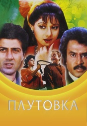 Постер к фильму Плутовка 1989