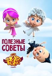 Постер к сериалу Полезные советы Ангел Бэби 2018
