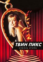 Постер к фильму Твин Пикс: Сквозь огонь 1992