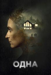 Постер к фильму Одна 2020