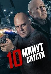 Постер к фильму 10 минут спустя 2019