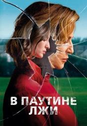 Постер к фильму В паутине лжи 2019