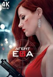 Постер к фильму Агент Ева 4K 2020