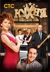 Постер к сериалу Кухня 2012