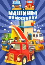 Постер к сериалу Машины-помощники 2016