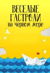 Постер к фильму Весёлые гастроли на Чёрном море 2019