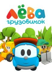 Постер к сериалу Грузовичок Лёва 2014