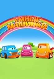 Постер к сериалу Умные машинки 2015