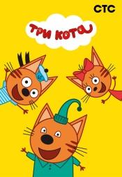 Постер к сериалу Три кота 2015