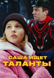 Постер к фильму Саша ищет таланты 2020