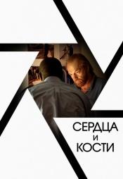 Постер к фильму Сердца и кости 2019