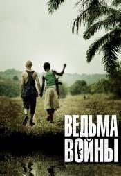 Постер к фильму Ведьма войны 2012