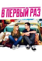 Постер к фильму В первый раз 2012
