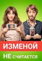 Постер к фильму Изменой не считается 2016