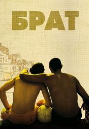 Постер к фильму Брат (2010) 2010