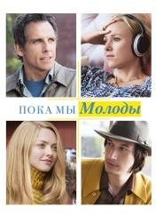 Постер к фильму Пока мы молоды HD 2014