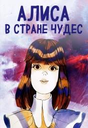 Постер к сериалу Алиса в стране чудес (1981) 1981