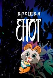 Постер к фильму Крошка Енот 1974