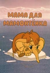 Постер к фильму Мама для мамонтенка 1981