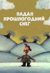 Постер к фильму Падал прошлогодний снег 1983
