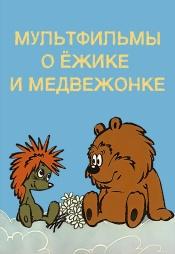 Постер к сериалу Мультфильмы о Ёжике и Медвежонке 1980