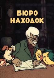 Постер к сериалу Бюро находок 1982