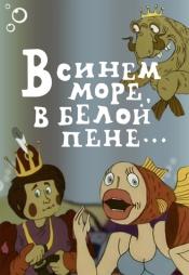 Постер к фильму В синем море, в белой пене... 1984
