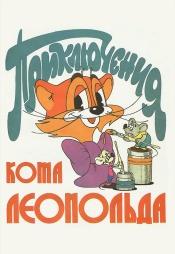 Постер к сериалу Приключения кота Леопольда 1975