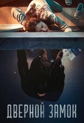 Постер к фильму Дверной замок 2019