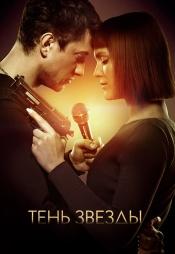 Постер к фильму Тень звезды 2020