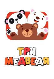 Постер к сериалу Три медведя (2016) 2016