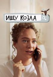 Постер к фильму Ищу козла 2020