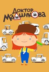 Постер к сериалу Доктор Машинкова 2015