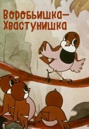 Постер к фильму Воробьишка-хвастунишка 1981