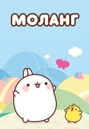 Постер к сериалу Моланг 2015