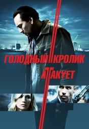 Постер к фильму Голодный кролик атакует 2011