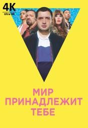 Постер к фильму Мир принадлежит тебе 2018