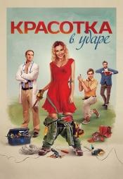 Постер к фильму Красотка в ударе 2020