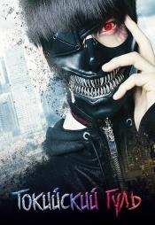 Постер к фильму Токийский гуль 2017